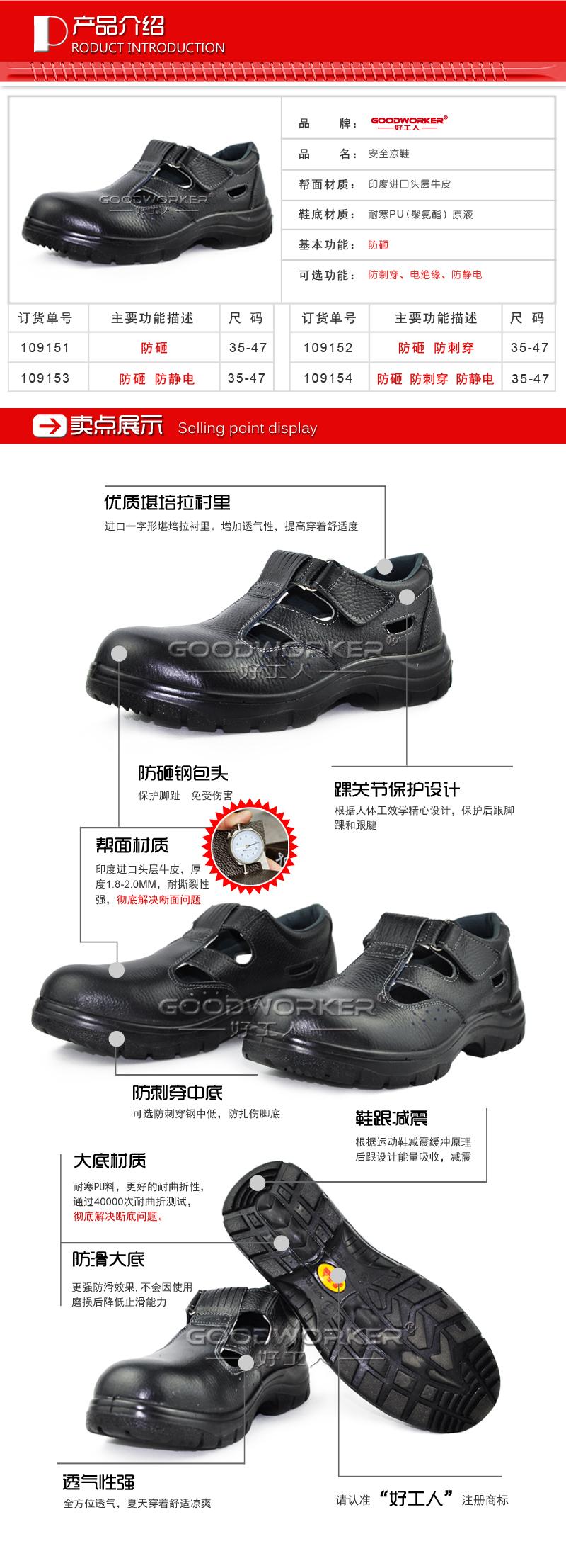 安全凉鞋 安全凉鞋价格 安全凉鞋公司