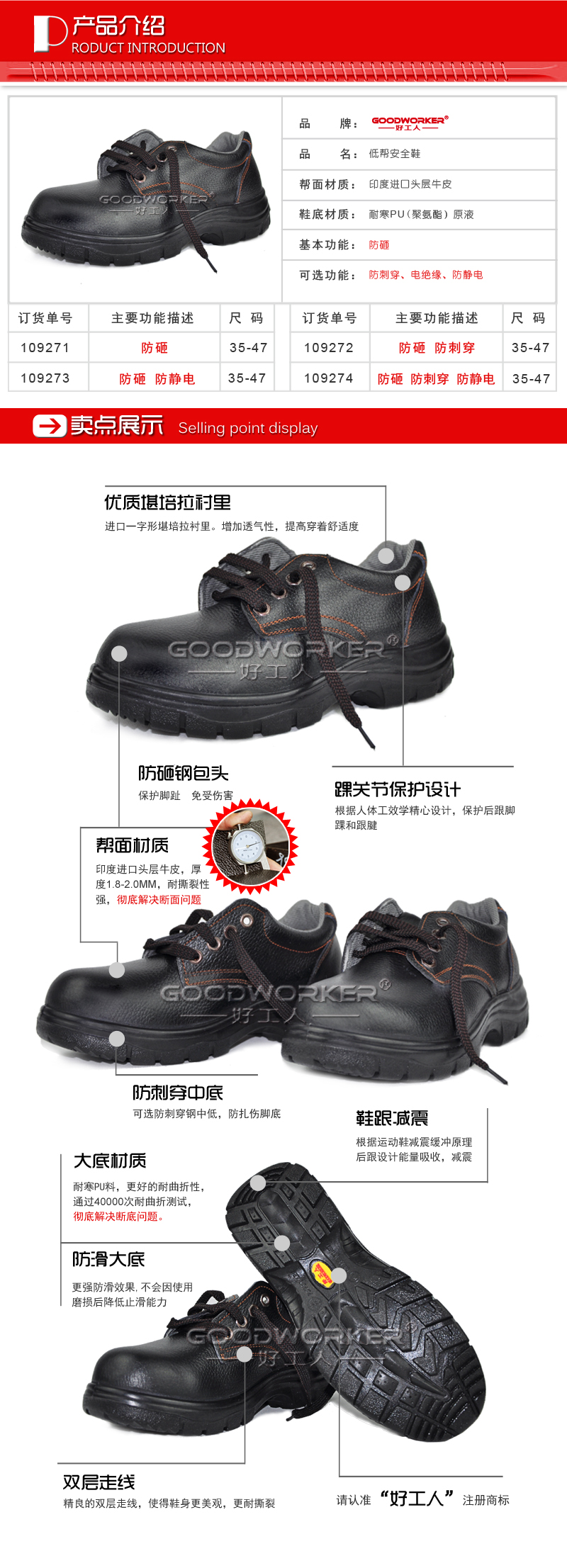 低邦威廉希尔手机版|矿工鞋|劳动保护鞋