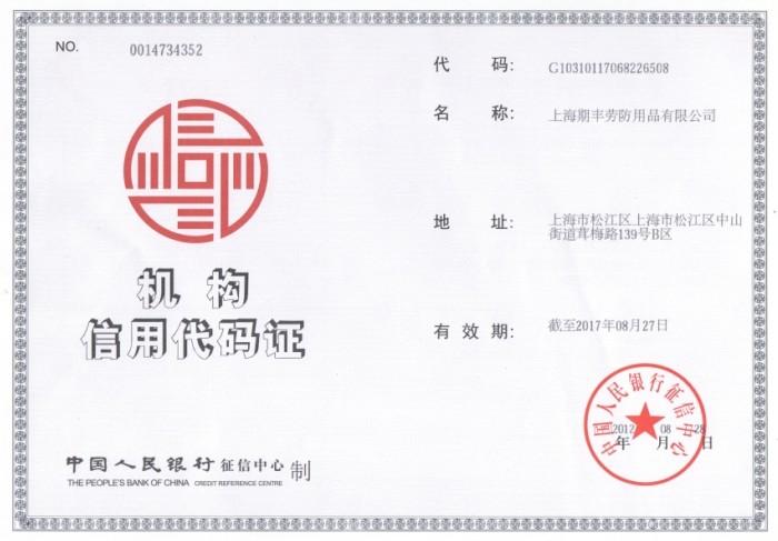 上海期丰机构信用代码证